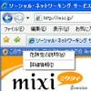 Mixi200807032