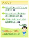 Cocolog_midoku_20090210