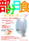 Nissyoku_meiji200907