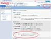 Yahoo_text_mail