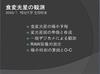 Meiji_2010041