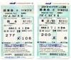 Kumamoto_ticket